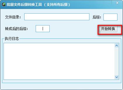 批量文件后缀转换工具截图