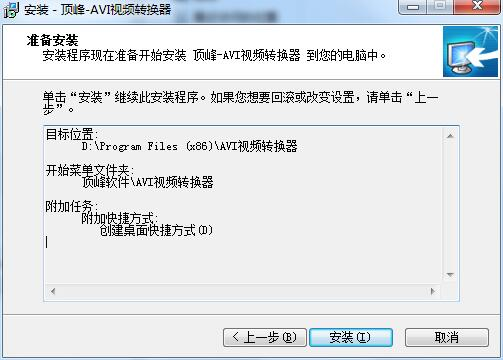 顶峰AVI视频转换器截图