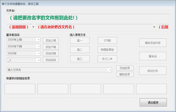 单文件快捷重命名移动工具截图1