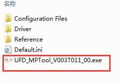 点序AS3257U盘量产工具截图