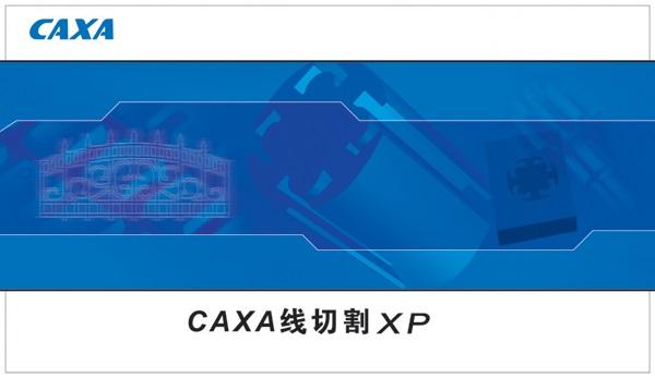 caxa线切割截图