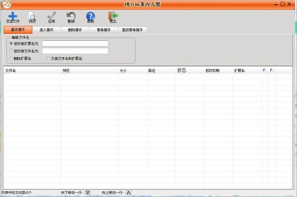 橙刀批量文件改名器截图