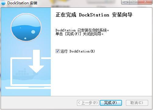 DockStation截图
