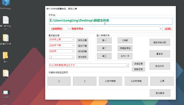 单文件快捷重命名移动工具截图