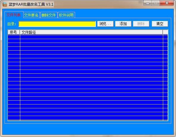 蓝梦RAR批量改名工具截图1