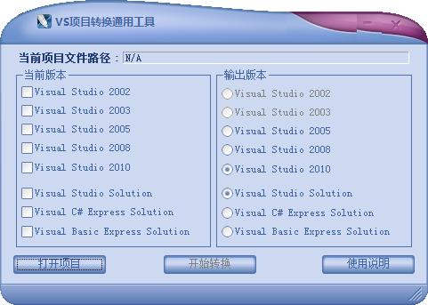 VS项目转换通用工具截图