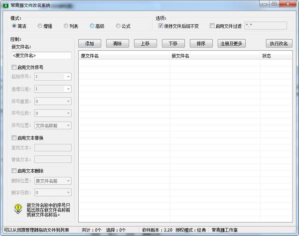 常青藤文件改名系统
