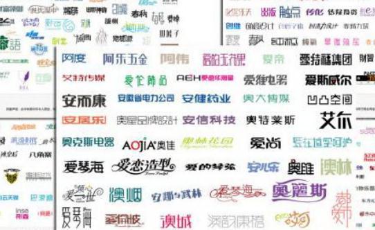 中文设计字体大全截图