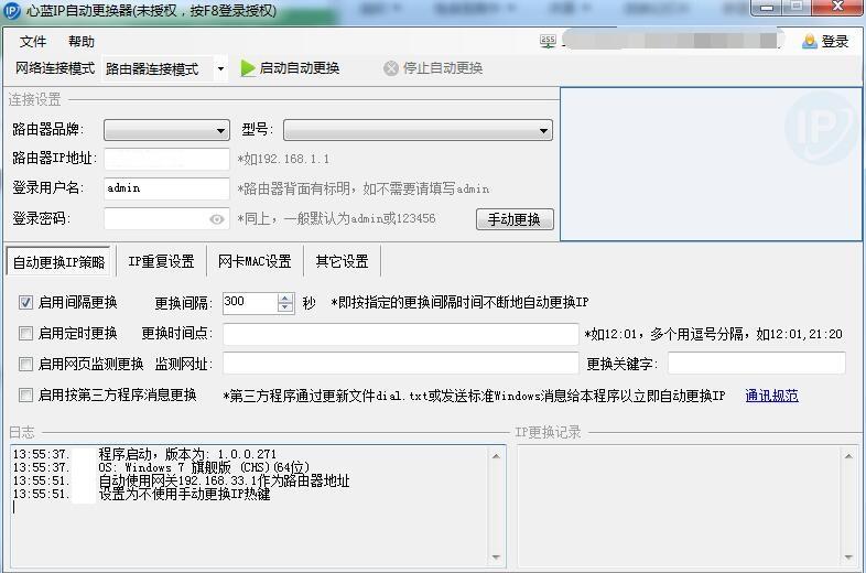 心蓝IP自动更换器截图