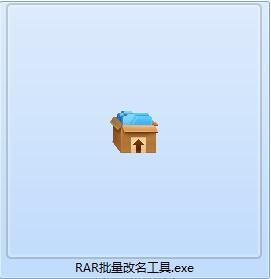 蓝梦RAR批量改名工具截图