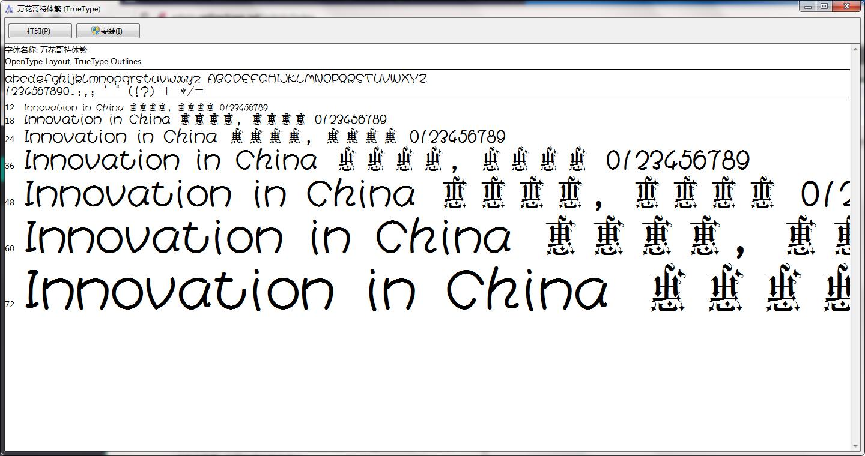 万花哥特式中文字体截图