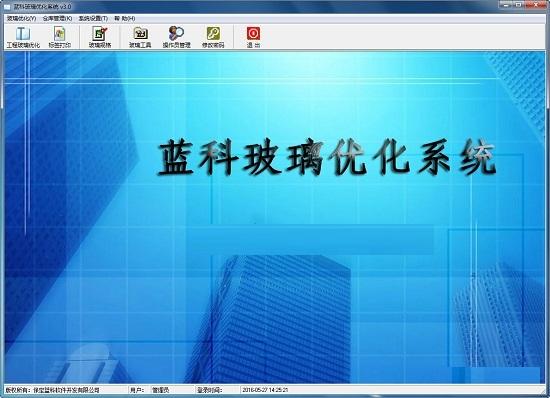 蓝科玻璃优化系统截图1