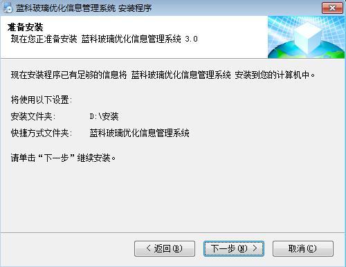 蓝科玻璃优化系统截图