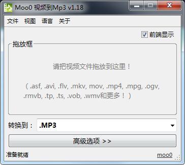 Moo0视频到Mp3截图1