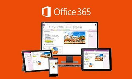 Office 365截图