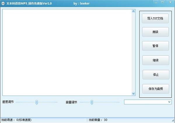文本转语音MP3截图1