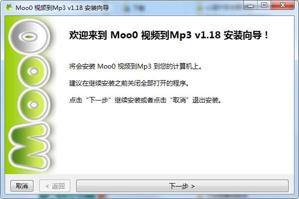 Moo0视频到Mp3截图