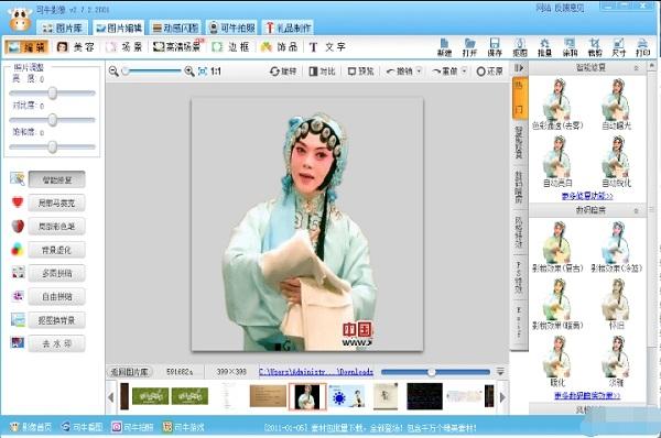 可牛影像图像处理工具截图