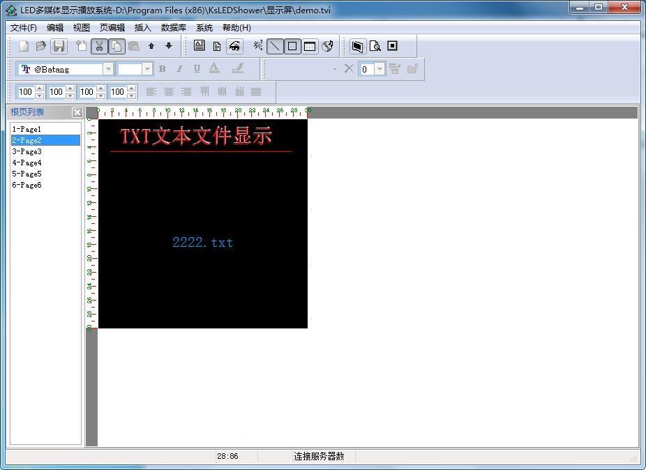 LED多媒体演播表制作系统
