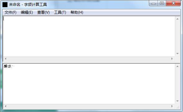 字频计算工具截图