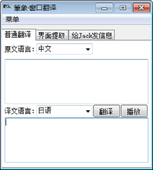 筆象窗口翻译