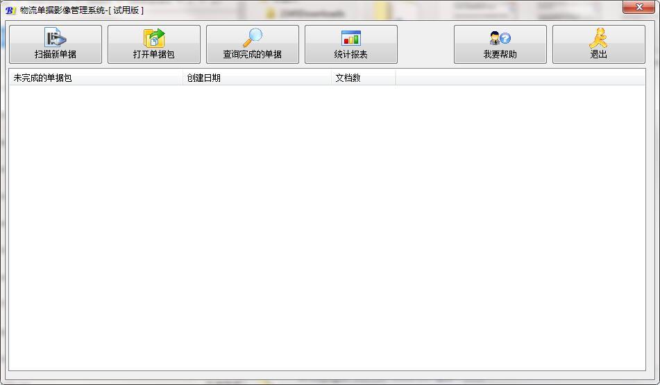 文软物流单据影像管理系统截图