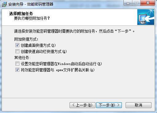 效能密码管理器截图