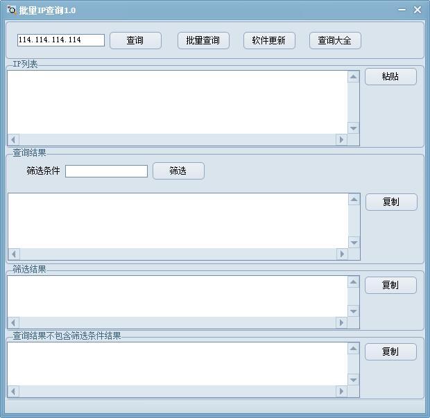 批量IP查询