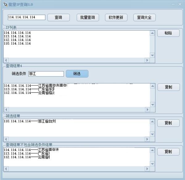 批量IP查询截图