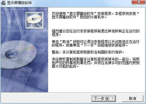 LED多媒体演播表制作系统截图