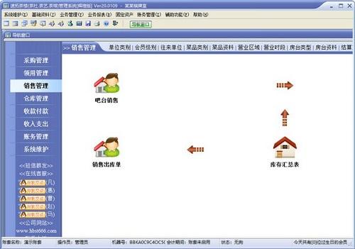 速腾茶楼管理系统截图1