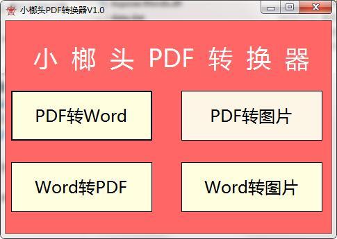 小榔头PDF转换器截图
