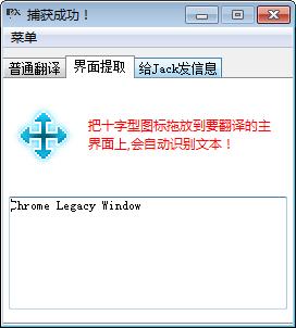 筆象窗口翻译截图