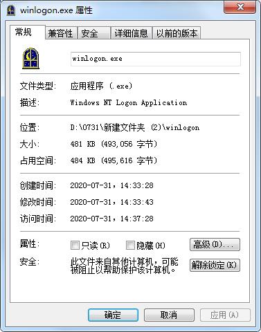 winlogon.exe截图1