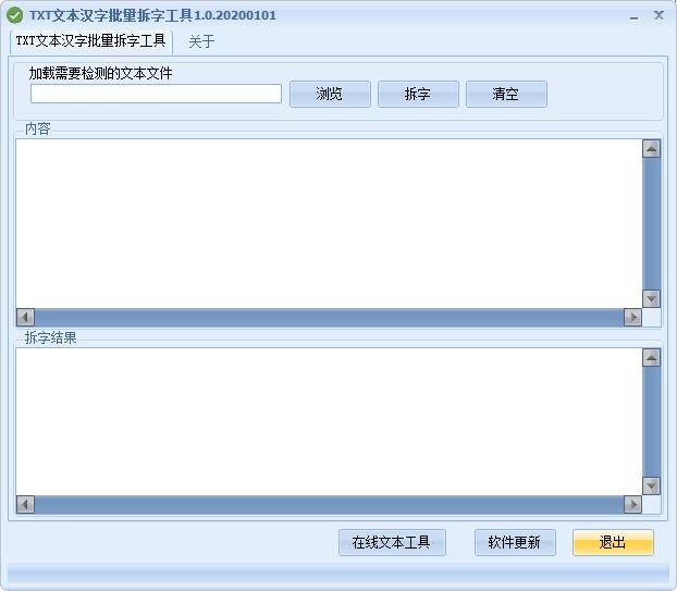 TXT文本汉字批量拆字工具截图
