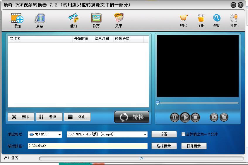 顶峰PSP视频转换器截图1