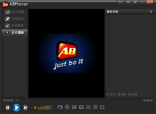 ABPLayer高清视频播放器截图1