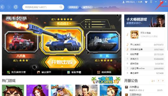 QQ游戏大厅截图