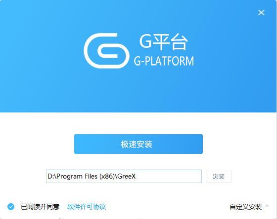 格力G平台客户端截图