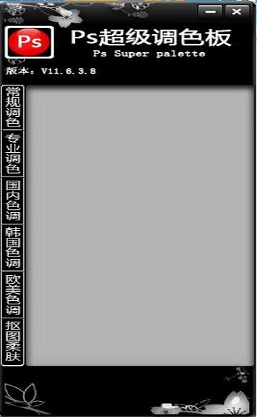 ps超级调色板截图1
