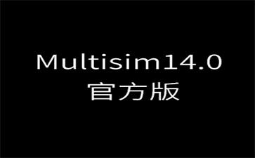 Multisim14.0段首LOGO