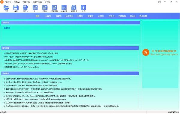 煦航论文排版软件截图