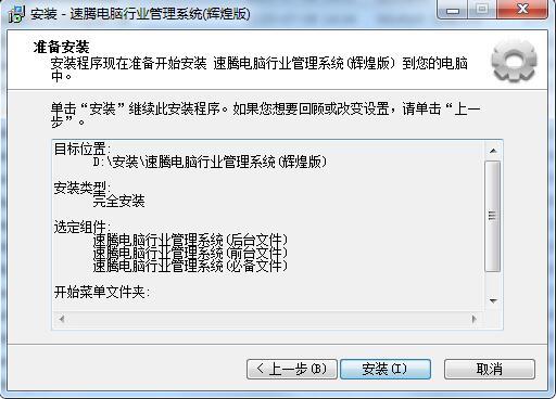 速腾电脑店管理系统截图
