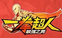 一拳超人:最强之男段首LOGO