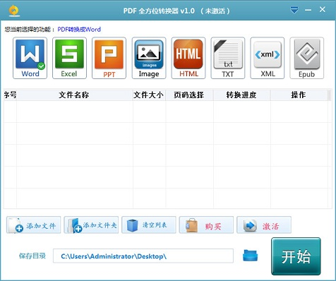 PDF全方位转换器截图1