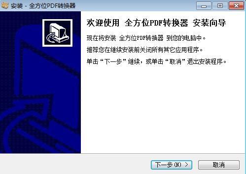PDF全方位转换器截图