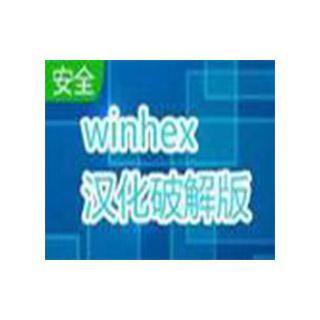 WinHexLOGO