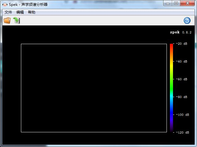 Spek频谱分析器截图