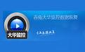 赤兔大华监控视频恢复段首LOGO