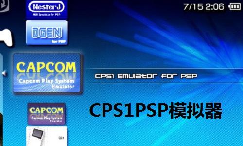 CPS1PSP模拟器截图